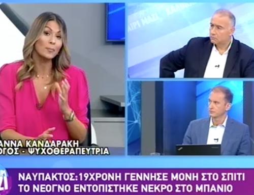 """Η κλινική ψυχολόγος Άννα Κανδαράκη, μιλάει για τα ψυχικά προβλήματα της εγκυμοσύνης 15/7/2020, """"ΚΑΛΟΚΑΙΡΙ ΜΑΖΙ"""" - ΑΝΤ1"""