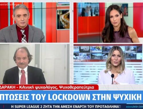 """Άννα Κανδαράκη: """"Οι επιπτώσεις του Lockdown στην Ψυχική Υγεία"""" 11/11/2020, """"Κοινωνία ώρα Mega"""" - MEGA Channel"""