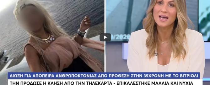 Επίθεση με βιτριόλι: Το προφίλ της 35χρονης – OPEN Ελλάδα