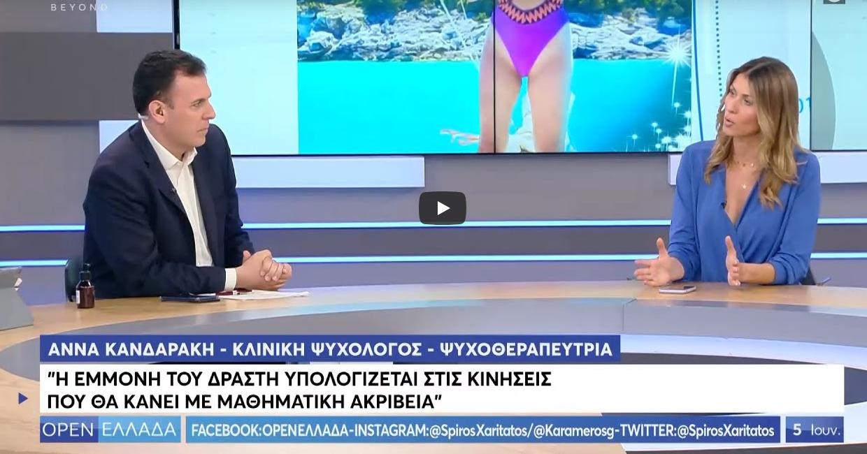 Επίθεση με βιτριόλι: Το ψυχολογικό προφίλ της δράστιδος-OPEN Ελλάδα