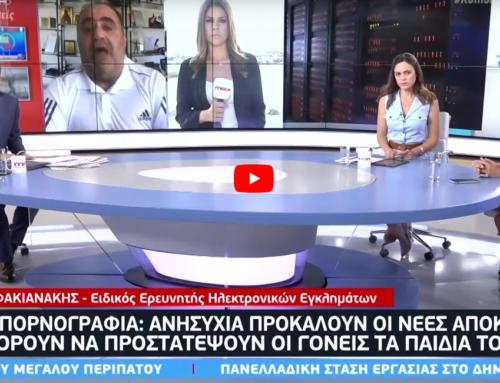 """Άννα Κανδαράκη : """"Παιδική Πορνογραφία – Πώς μπορούν οι γονείς να προστατέψουν τα παιδιά τους"""" 8/7/2020, """"Κοινωνία Ώρα MEGA"""" - MEGA Channel"""
