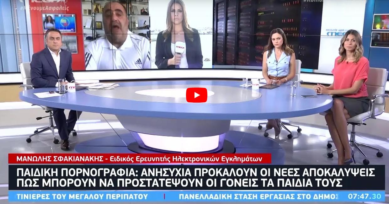 """Άννα Κανδαράκη: """"Παιδική πορνογραφία - Πώς μπορούν οι γονείς να προστατέψουν τα παιδιά τους"""""""