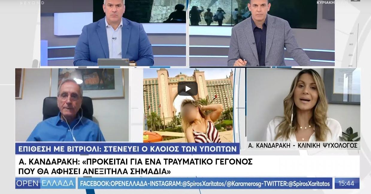 Πάνος Σόμπολος - Άννα Κανδαράκη για την επίθεση στην 34χρονη με βιτριόλι